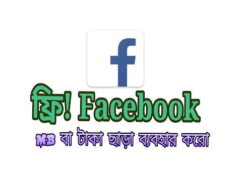 Free Basics থেকে unlimited internet এবং Facebook চালান কোন data mb ছাড়া