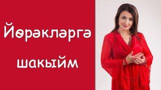 Флюра Талипова: «Йорэклэргэ шакыйм»