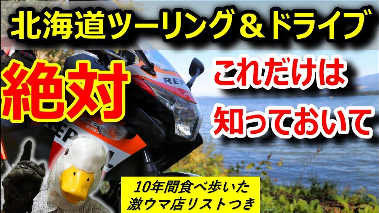 北海道でツーリング・車中泊・キャンプを楽しみたい人へ!!