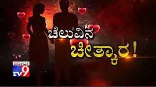 Don't Miss To Watch Warrant 'Cheluvina Cheetkara' at 10:30 PM (17-08-2019)
