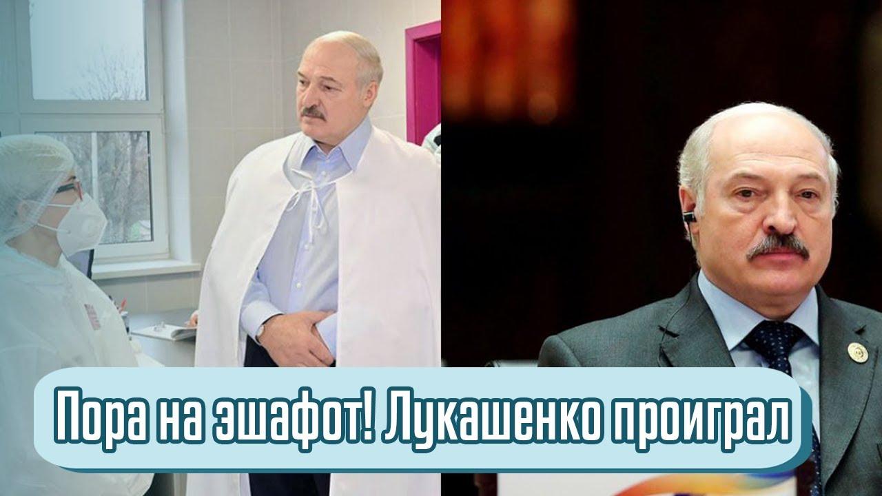 Пора на эшафот! Союзников больше нет – окончательный приговор, Лукашенко – враг. Последний вздох