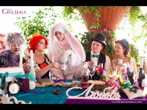 Фотопроект журнала Супер Свадьба - Алиса в Стране чудес