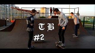 Как научиться кататься на скейте ?! / #2