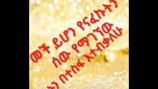 Repeat youtube video የፍቅር  ሙዚቃ ቅንብር