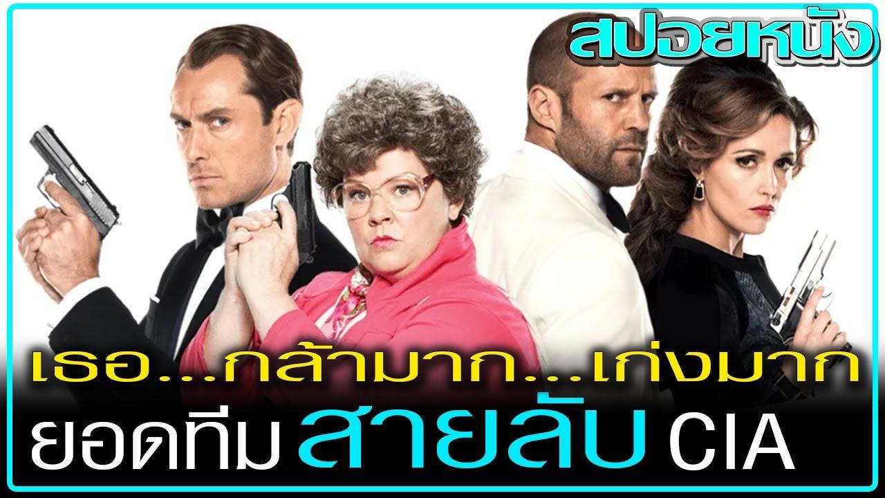 Spy เป็นหนังตลก (สปอยหนัง) Spy (2015) สปาย สปายป่วนก้วนอลเวง