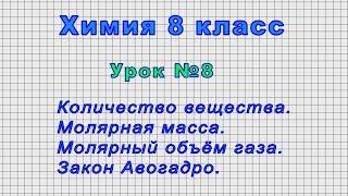 Химия 8 класс (Урок№8 - Количество вещества. Молярная масса. Молярный объём газа. Закон Авогадро.)