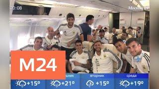 Смотреть видео В Москве встретили сборную Португалии - Москва 24 онлайн