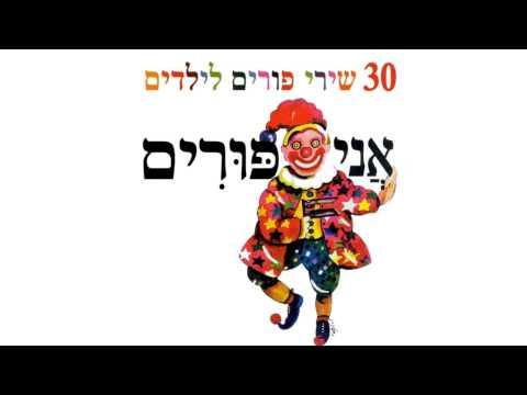 אני פורים - שירי פורים ברצף - מוזיקה ישראלית
