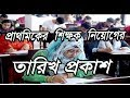 Primary Teacher's Recruitment Exam Date Published || Exam Date Fixed ||