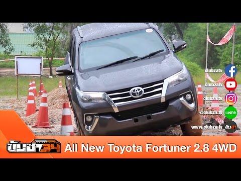 first impression ทดสอบ 2015 All New TOYOTA Fortuner 2.8 4WD_ขับซ่า34 Amarin TVHD
