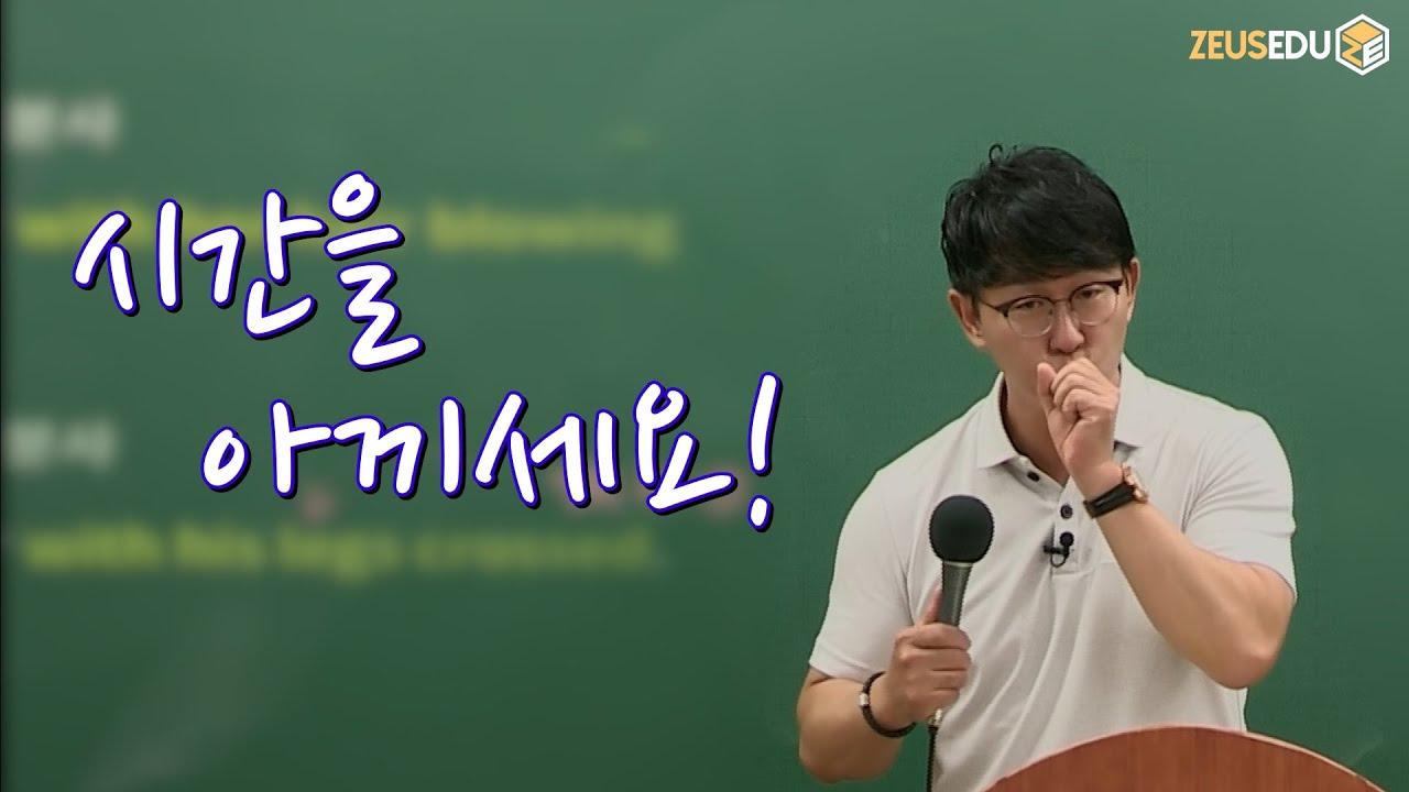 대한민국 영어 비법 이충권 :: 시간을 아끼세요!