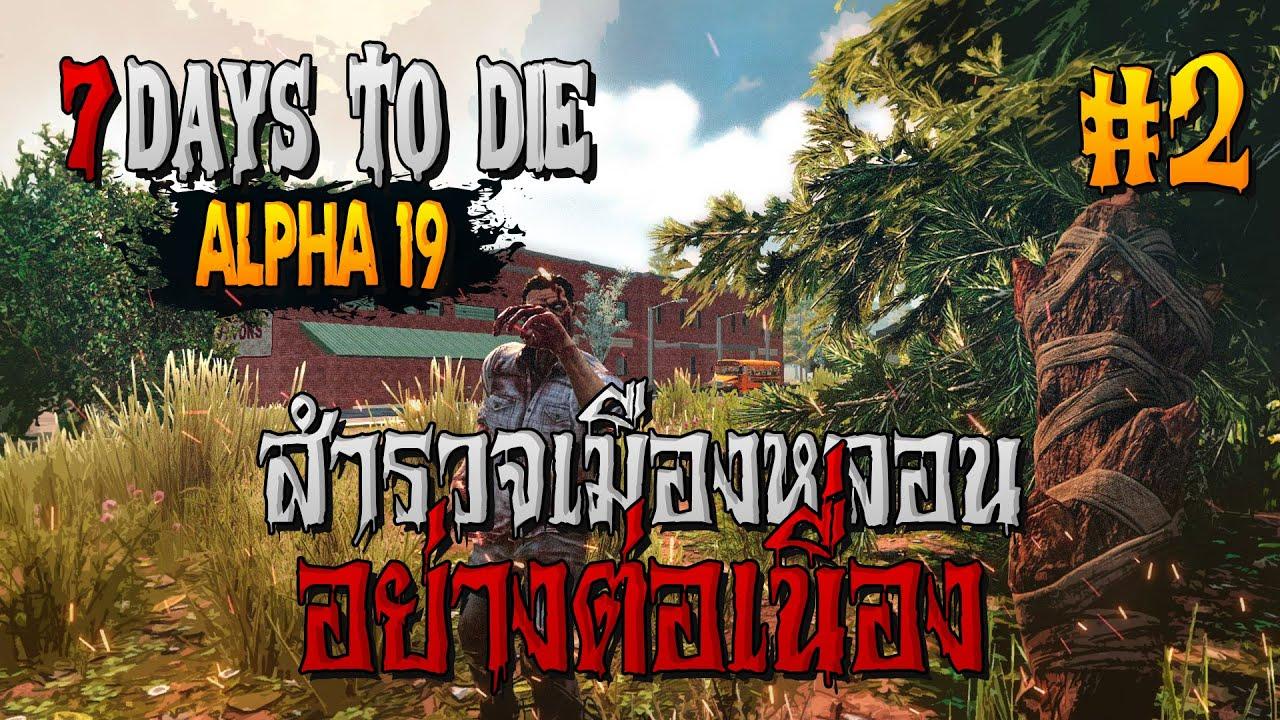 หาสมบัติกลางเมือง! EP2 | 7 Days To Die (Alpha 19)