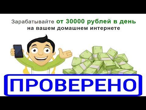 Money Gram от 30000 рублей в день с продажи трафика. Реально? Честный отзыв