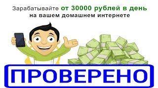 Как НЕ заработать в интернете на продаже трафика. Платформа Money Atoms.