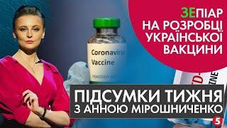 Фото L VE Світ став на захист України перед РФ Чи вироблятиме Україна вакцини Підсумки тижня
