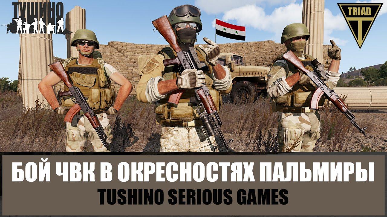 Бой гремел в окресностях Пальмиры. ЧВК удерживает стратегическую высоту (ARMA 3 ТУШИНО)