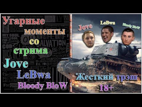 10. Угарные моменты со стрима Jove, LeBwa и Bloody BloW 18+
