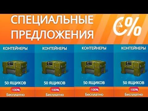 ТАНКИ ОНЛАЙН l 50 БЕСПЛАТНЫХ КОНТЕЙНЕРОВ - ШОК !