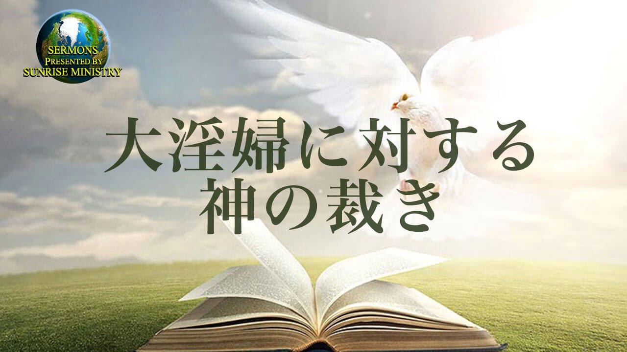 大淫婦に対する神のさばき」 金城 重博 - YouTube