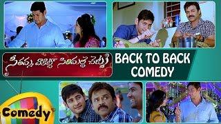 Back to Back Best Comedy Scenes | SVSC Telugu Movie | Mahesh Babu | Samantha | Venkatesh