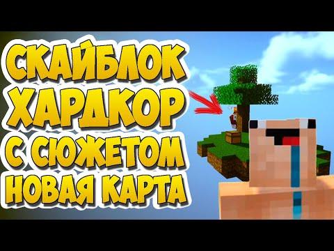 [1] SkyBlock - НОВАЯ КАРТА с сюжетом для Minecraft 1.14