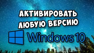 КАК АКТИВИРОВАТЬ ЛЮБУЮ ВЕРСИЮ Windows 10