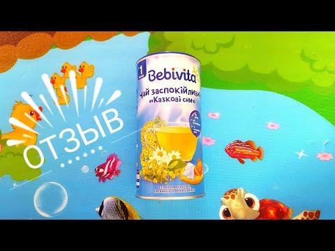 """Отзыв про детский чай Bebivita """"Сказочные сны"""". Стоит ли давать ребенку этот чай?"""