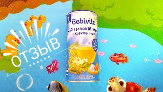 Отзыв про детский чай Bebivita