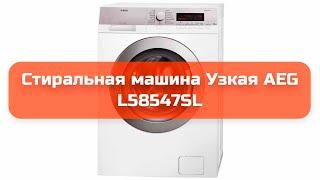 Стиральная машина Узкая AEG L58547SL обзор и отзыв