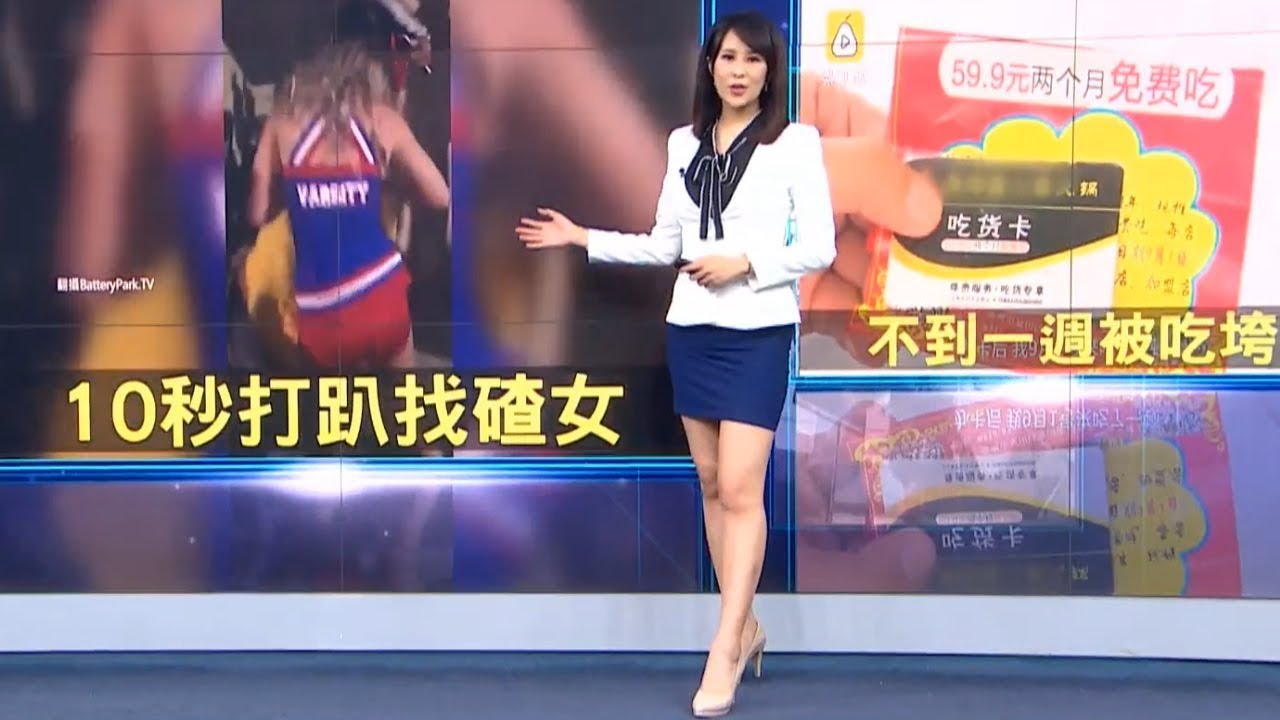 詹璇依2018年9月12日 - YouTube