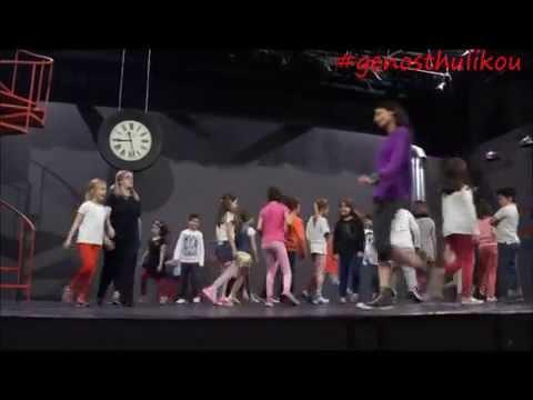 Γένος θηλυκού:Θεατρικό Παιχνίδι για παιδιά στο θέατρο ΑΡΙΣΤΟΤΕΛΕΙΟΝ
