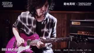"""菊地英昭 × Freedom Custom Guitar Research RRS BRAVERY """"ハツネ"""""""