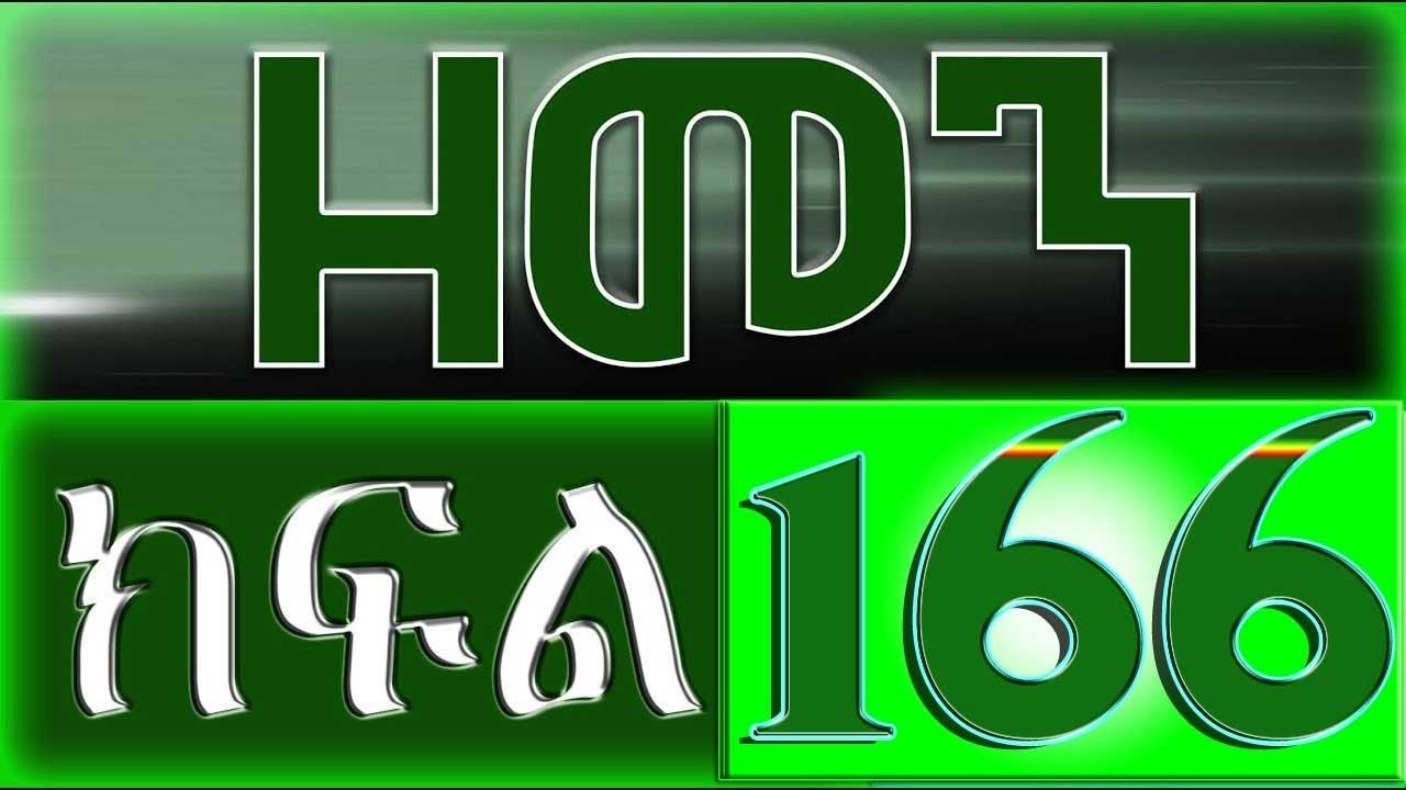 Download (ዘመን )ZEMEN Part 166