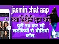 JasminChat - Live Video Chat with Strange| app use kaise karte hai jasmin|App Kaise Use Kare Jasmin|