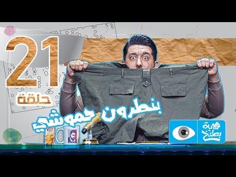 الحلقة 21 بنطرون حموشي #ولايةبطيخ #تحشيش #الموسم_الرابع