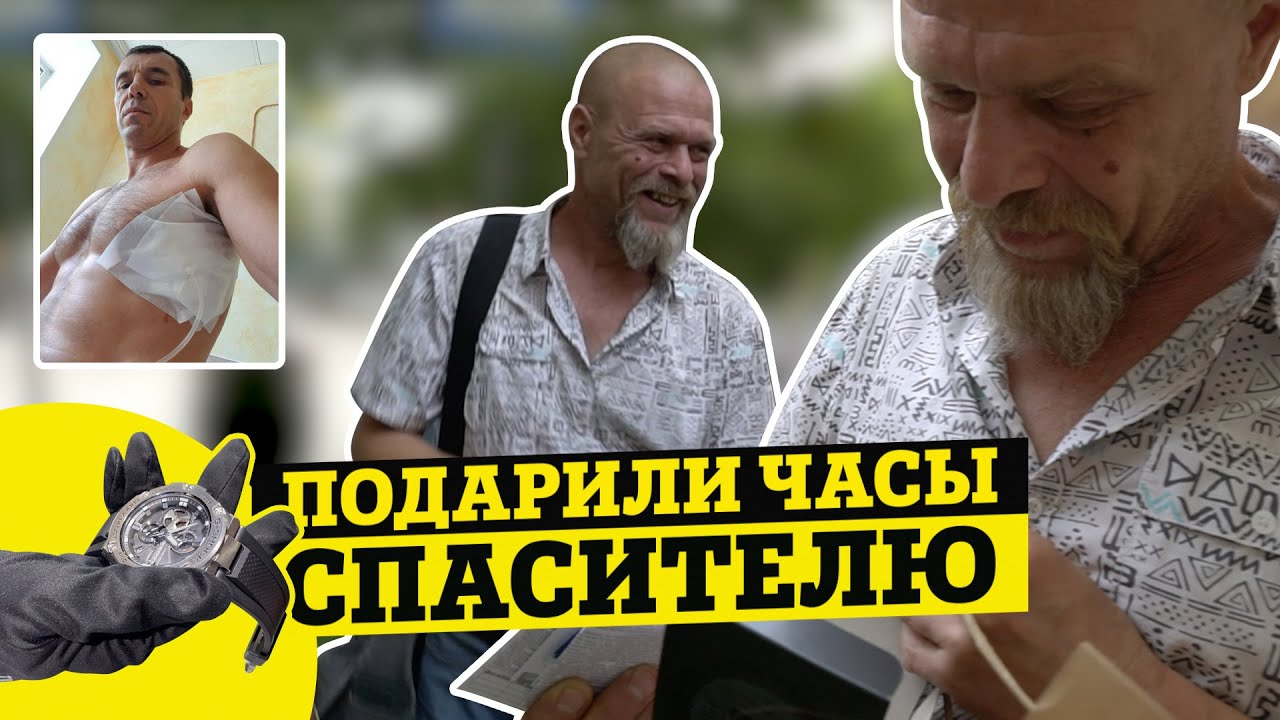 СПАС АРТУРА, НО НЕ ОЖИДАЛ ТАКОГО ПОДАРКА