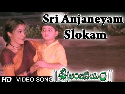 Sri Anjaneyam । Slokam (Sri Anjaneyam) Video Song | Nithin, Charmi, Ramya Krishna