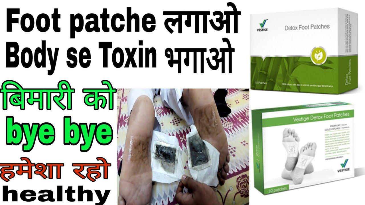 Vestige Detox Foot Patches क क म ल द ख य Vestige Foot Patch Ke Fayde Youtube