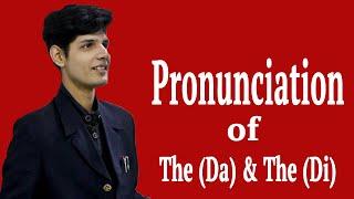 Pronunciation The (Da) & The (DI)