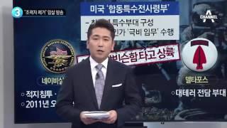 떴다 떴다 '쌍둥이 무인기'_채널A_뉴스TOP10