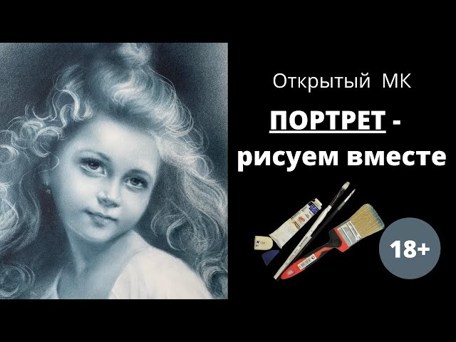 Рисуем портрет вместе - открытый онлайн МК по рисованию портрета. 18+