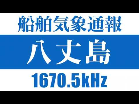 [八丈島] 船舶気象通報(灯台放送,1670.5kHz) [ER-C57WR,AN-200,PJ-30]