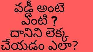 compound interest in telugu || learning how to calculate simple interest in telugu  || వడ్డీ లెక్కలు