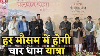 Modi लेंगे चारधाम परियोजना की समीक्षा, इसलिए खास है Project