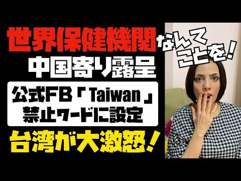 2020/11/17 【WHOの中国寄りが露呈】公式フェイスブックで「Taiwan」を禁止ワードに設定。台湾激怒!