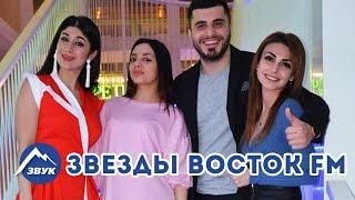 Анжелика Начесова и Tural Everest на концерте Звезды Восток FM | Москва 2017