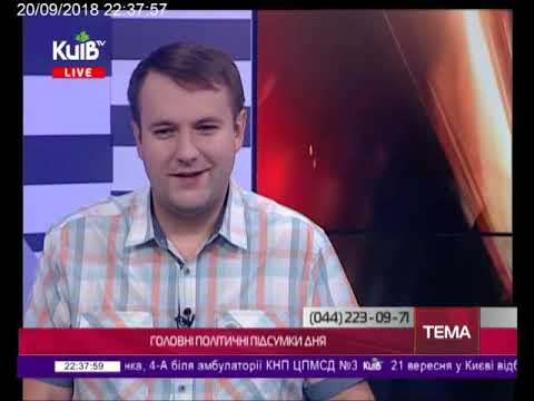 Телеканал Київ: 20.09.18 На часі 22.30
