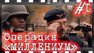 Шпионский детектив Операция МИЛЛЕНИУМ #1. Сериал онлайн,  фильмы про шпионов, разведку, геополитика