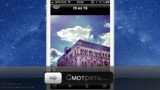 Фотопоток на iOS 6