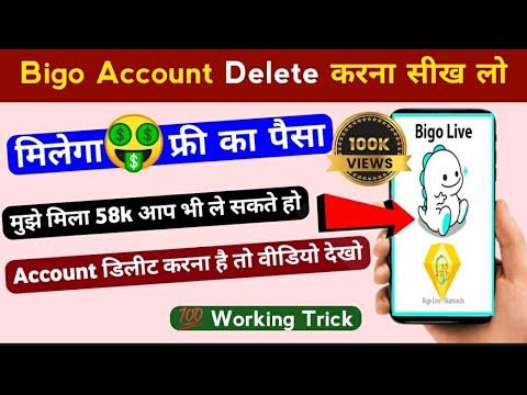 How to Delete Bigo Account | how to Delete bigo Account Permanently |how to delete bigo live account